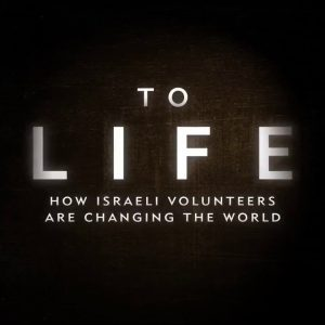 To Life: How Israeli Volunteers are Changing the World – Trailer
